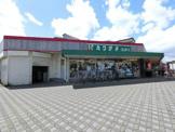 スーパーチェーンカワグチ 志津店