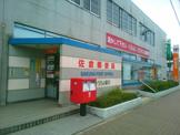 佐倉郵便局