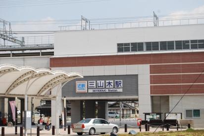 近鉄三山木駅の画像1