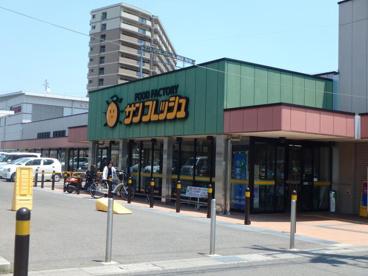 スーパーサンフレッシュ 三山木店の画像1
