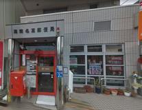海南名高郵便局