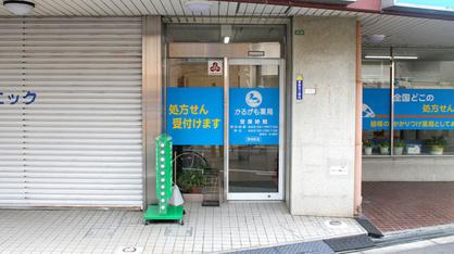 かるがも薬局寺田町店の画像1