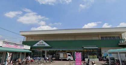 マルエツ栄町店の画像1