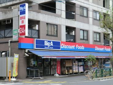 ビッグ・エー 足立六月店の画像1