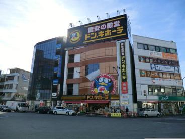 ドン・キホーテ 西新井駅前店の画像1