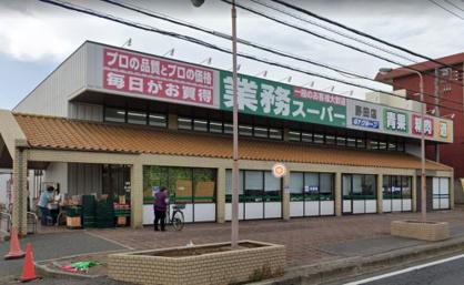 業務スーパー 野田店の画像1