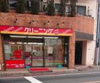 クリーニングアップル西巣鴨店