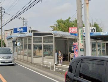 ビッグ・エー 流山東深井店の画像1