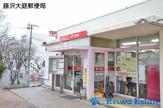 藤沢大庭郵便局