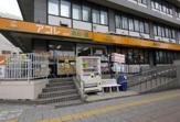 アコレ 成増1丁目店