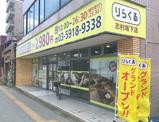 りらくる 志村坂下店