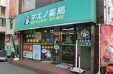 マエノ薬局 滝野川店