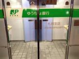 ゆうちょ銀行札幌支店スーパーアークス大曲店内出張所