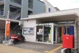 磯子浜西郵便局