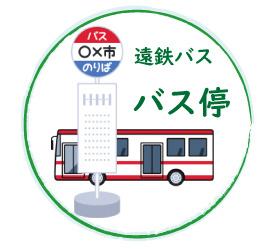 遠鉄バス【新崎裏】の画像1