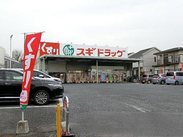 スギドラッグ 狭山広瀬東店の画像1