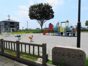 ながみや公園の画像3