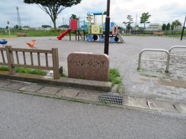 ながみや公園の画像5
