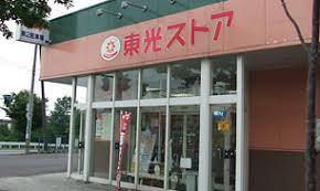 東光ストア 平和店の画像1