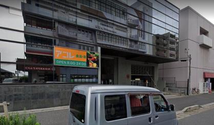 アコレ 八柱駅南店の画像1
