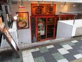 百麺中山道店