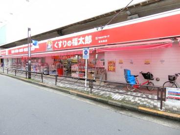 くすりの福太郎 東向島店の画像1