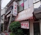 トキハ中華料理店