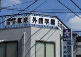 東京外語学園日本語学校