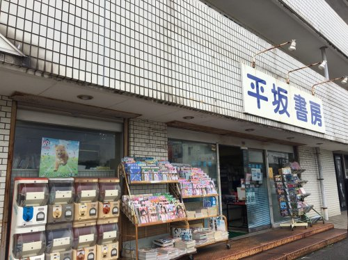 平坂書房 馬堀店の画像