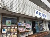 平坂書房 馬堀店