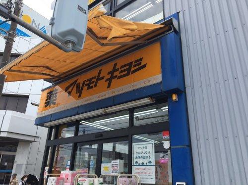 薬 マツモトキヨシ 馬堀海岸店の画像