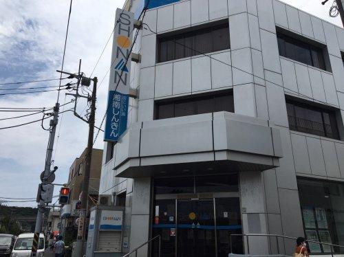 湘南信用金庫 馬堀支店の画像