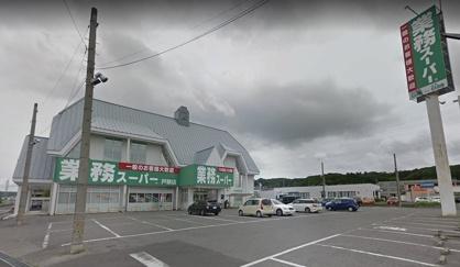 業務スーパー 戸祭店の画像1