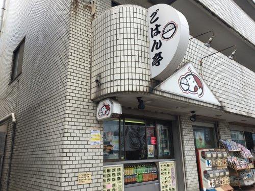 ごはん亭馬堀店の画像