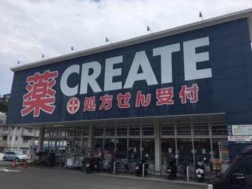 クリエイトS・D 横須賀鴨居店の画像1