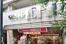 成城石井 市ヶ尾店