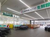 ジャパンミート生鮮館 瑞穂店