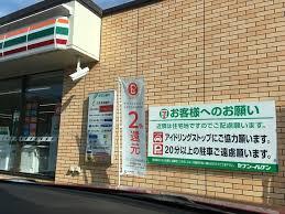 セブンイレブン 小平回田町店の画像1