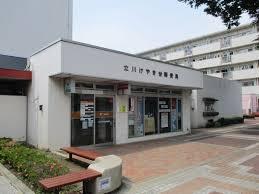 立川けやき台郵便局の画像1