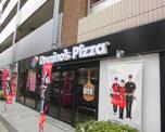 ドミノ・ピザ下落合目白通り店