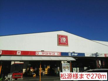 松源の画像1