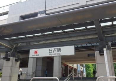日吉駅の画像1
