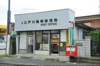 江戸川上篠崎郵便局の画像1
