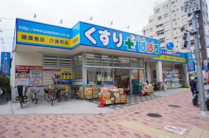 どらっぐぱぱす 新江古田駅前店の画像1