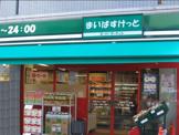 まいばすけっと 新蒲田店