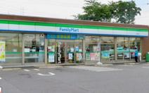 ファミリーマート 北柏台店