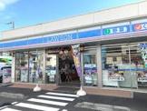 ローソン 横浜別所四丁目店