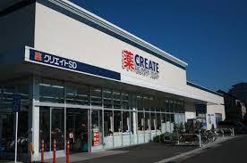 クリエイトSD(エス・ディー) 横浜別所五丁目店の画像1