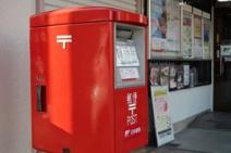日高下高萩郵便局