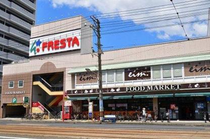 FRESTA(フレスタ) 舟入店の画像1
